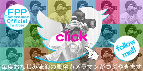 FPP twitter