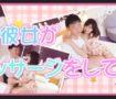 プレイイメージアニメ 「渋谷★いたずら彼女 添い寝女子」